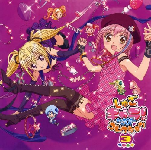 【中古】しゅごキャラ!キャラクターソングコレクション3/アニメ・サントラ