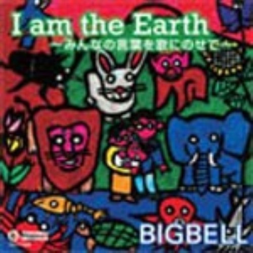 【中古】I am the Earth/BIGBELL