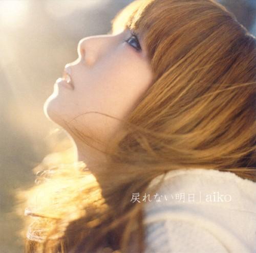 【中古】戻れない明日/aiko