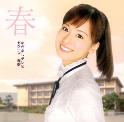 【中古】めざましテレビ ガクナビ−春盤−(DVD付)/オムニバス