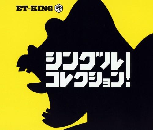 【中古】シングルコレクション!(初回生産限定盤A)(2CD+DVD)/ET−KING