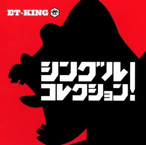 【中古】シングルコレクション!/ET−KING