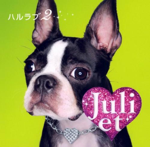 【中古】ハルラブ2/Juliet