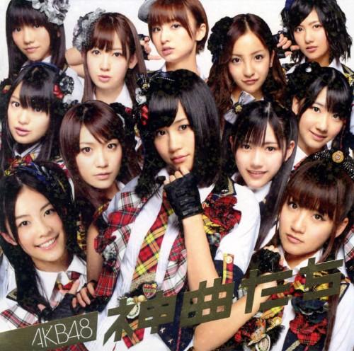 【中古】神曲たち(DVD付)/AKB48