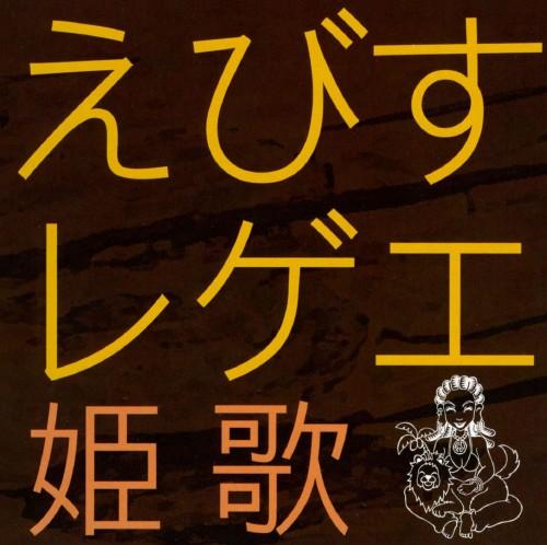 【中古】えびすレゲエ 姫歌/オムニバス