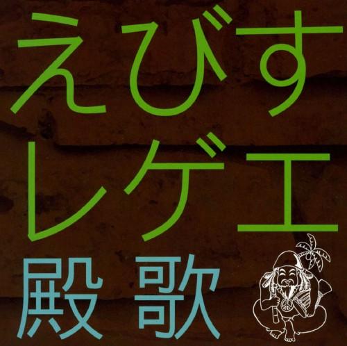 【中古】えびすレゲエ 殿歌/オムニバス