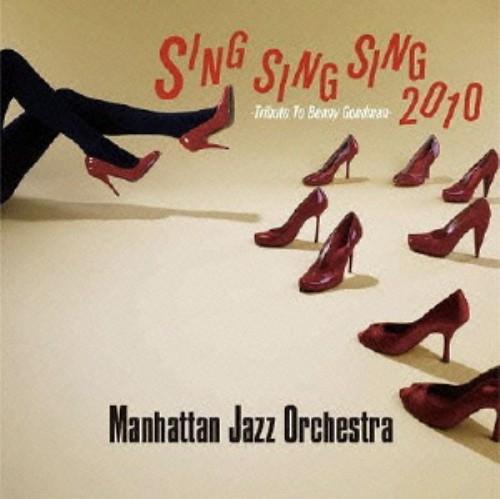 【中古】シング・シング・シング2010 −ベニー・グッドマン・トリビュート−/マンハッタン・ジャズ・オーケストラ