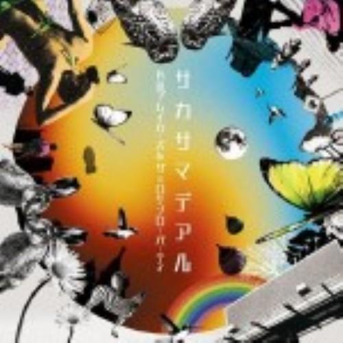 【中古】サカサマデアル/片山ブレイカーズ&ザ☆ロケンローパーティ