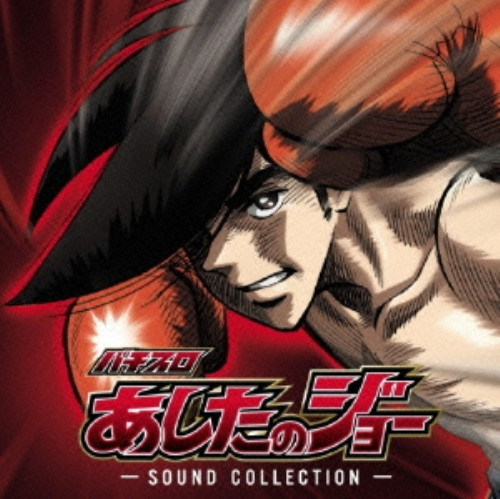 【中古】「パチスロ あしたのジョー」Sound Collection/ゲームミュージック