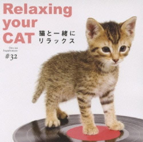【中古】音のサプリメント#32 猫と一緒にリラックス/オムニバス