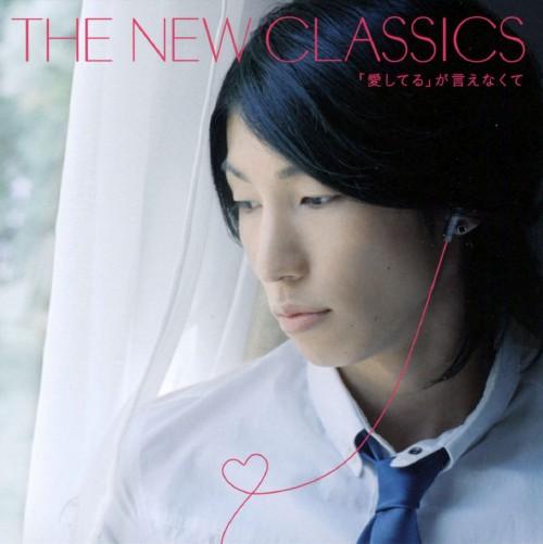 【中古】「愛してる」が言えなくて/The New Classics