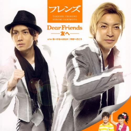【中古】Dear Friends−友へ−/学校へ行こう(DVD付)/フレンズ/まいける&はなか