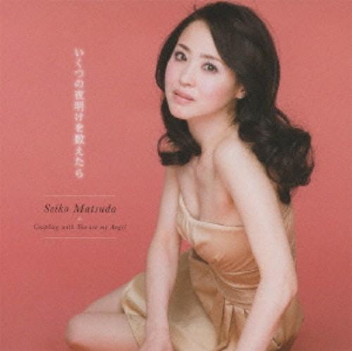 【中古】いくつの夜明けを数えたら(初回生産限定盤)(DVD付)/松田聖子