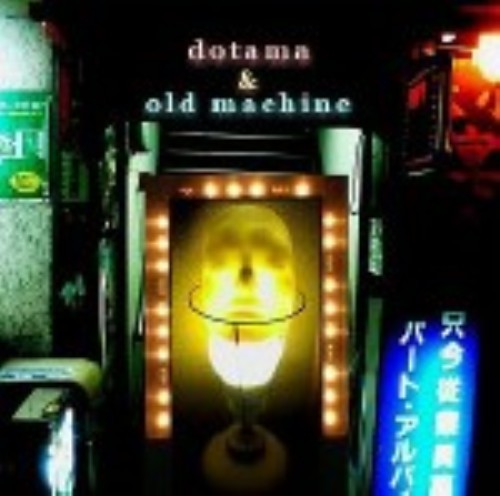 【中古】DOTAMA&OLD MACHINE/DOTAMA&OLD MACHINE