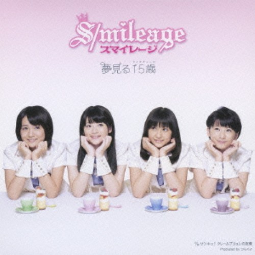 【中古】夢見る15歳(初回生産限定盤A)(DVD付)/S/mileage