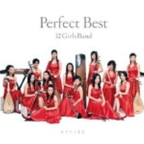 【中古】Perfect Best/女子十二楽坊