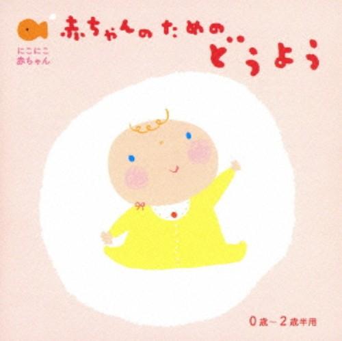 【中古】にこにこ赤ちゃん 赤ちゃんのための童謡 0歳−2歳半用/企画CD