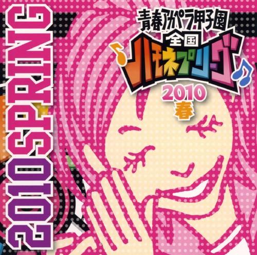 【中古】青春アカペラ甲子園 全国ハモネプリーグ2010春/オムニバス