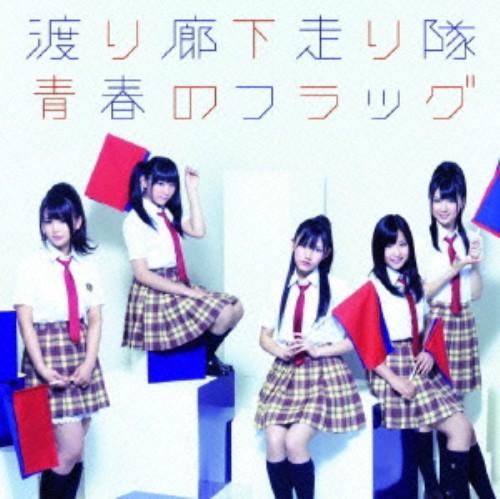 【中古】青春のフラッグ(初回限定盤B)(DVD付)/渡り廊下走り隊