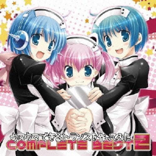 【中古】ウマウマできるトランスを作ってみたCOMPLETE BEST 2(初回生産限定盤)/オムニバス