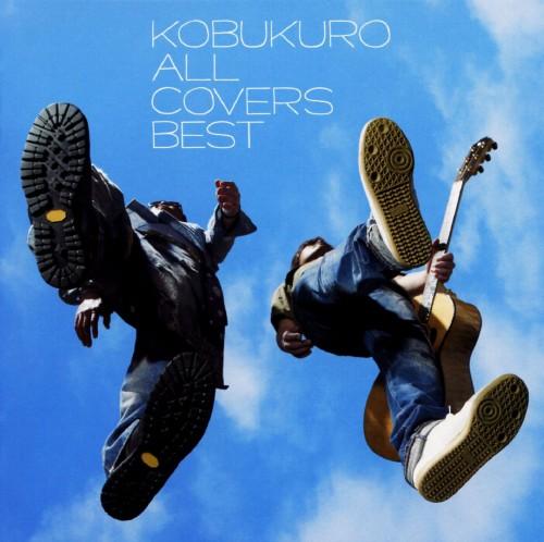 【中古】ALL COVERS BEST(ピック付)(完全生産限定盤B)/コブクロ