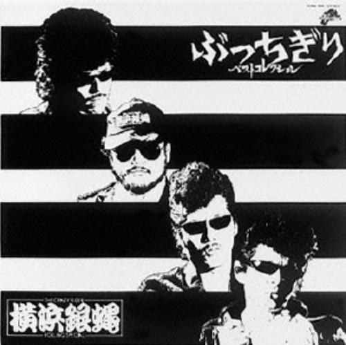 【中古】ぶっちぎりベストコレクション/T.C.R横浜銀蝿R.S