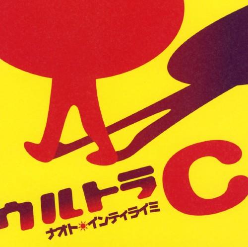 【中古】ウルトラC/ナオト・インティライミ