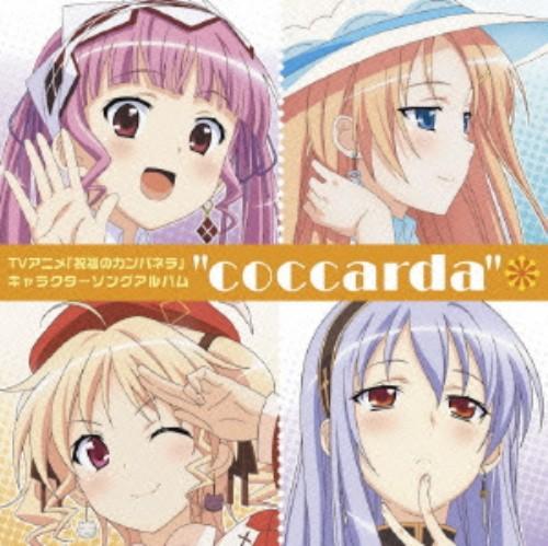【中古】祝福のカンパネラ キャラクターソングアルバム〜Coccarda/アニメ・サントラ