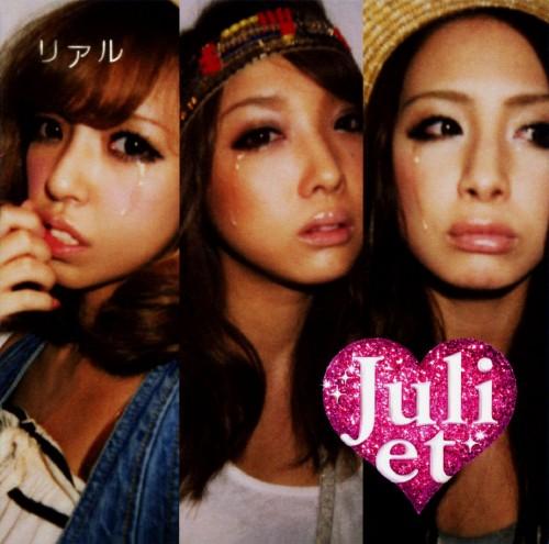【中古】リアル(初回限定盤)(DVD付)/Juliet