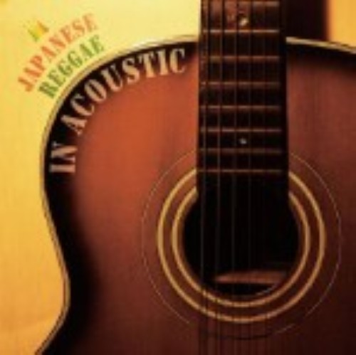 【中古】JAPANESE REGGAE IN ACOUSTIC/オムニバス