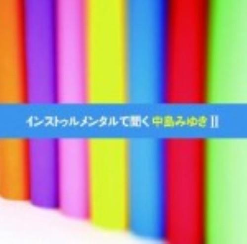 【中古】インストゥルメンタルで聞く中島みゆき2/オムニバス