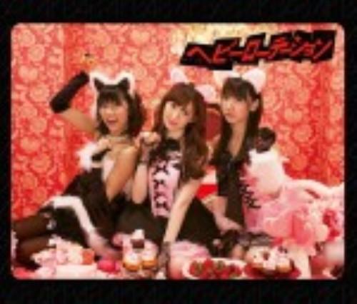 【中古】ヘビーローテーション(劇場盤)/AKB48