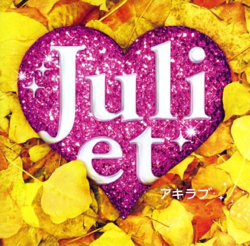 【中古】アキラブ/Juliet