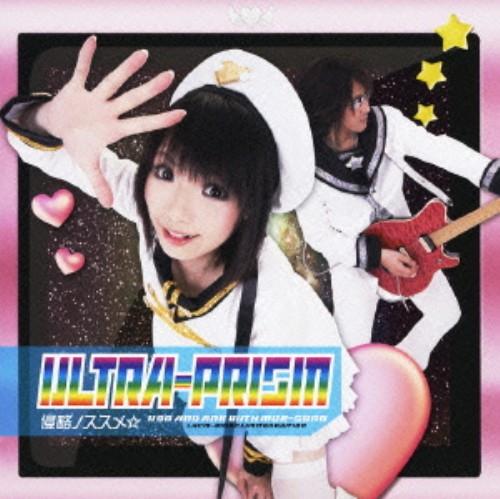 【中古】侵略ノススメ☆(初回限定盤)(DVD付)/ULTRA−PRISM