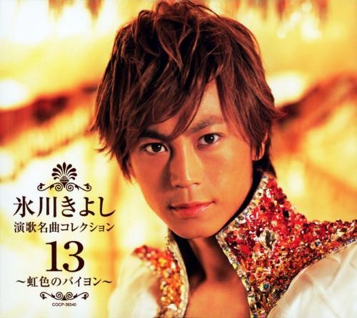 【中古】演歌名曲コレクション13〜虹色のバイヨン〜/氷川きよし