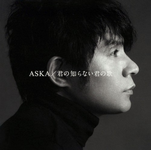 【中古】君の知らない君の歌/ASKA