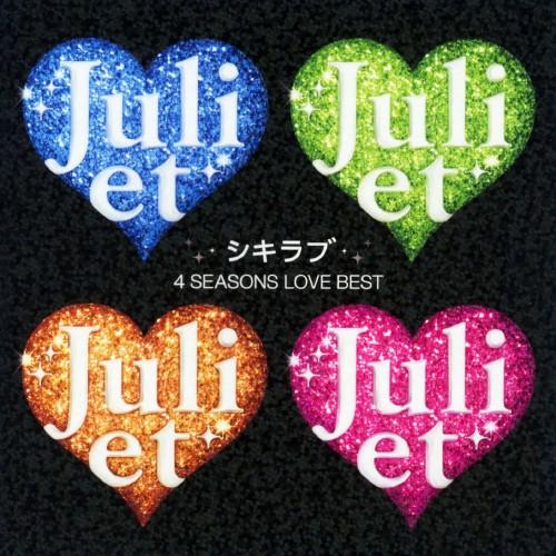 【中古】シキラブ −4 SEASONS LOVE BEST−(初回限定盤)(DVD付)/Juliet