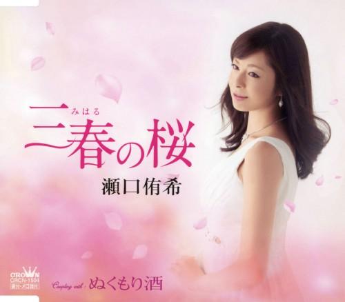 【中古】三春の桜/ぬくもり酒/瀬口侑希