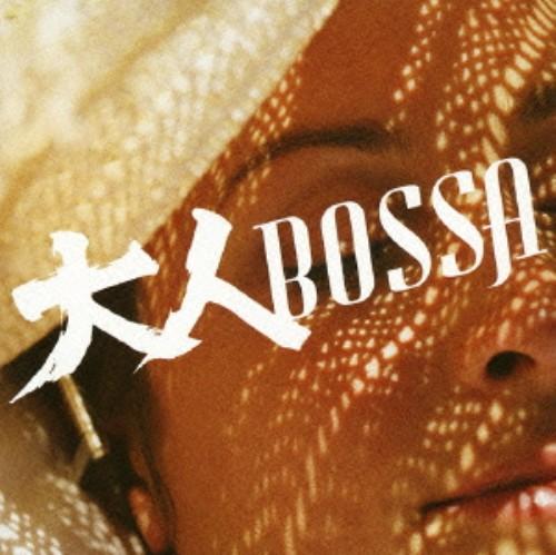 【中古】大人BOSSA/オムニバス