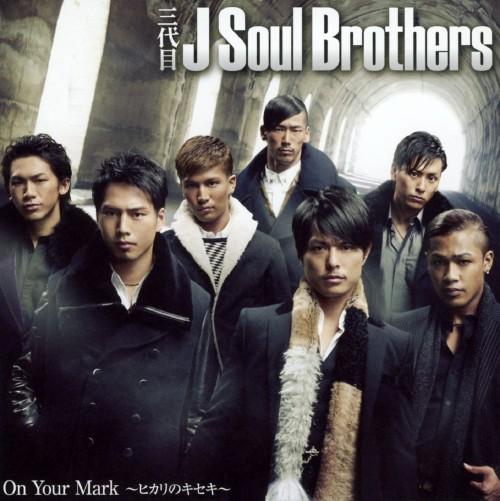 【中古】On Your Mark〜ヒカリのキセキ〜/三代目 J Soul Brothers