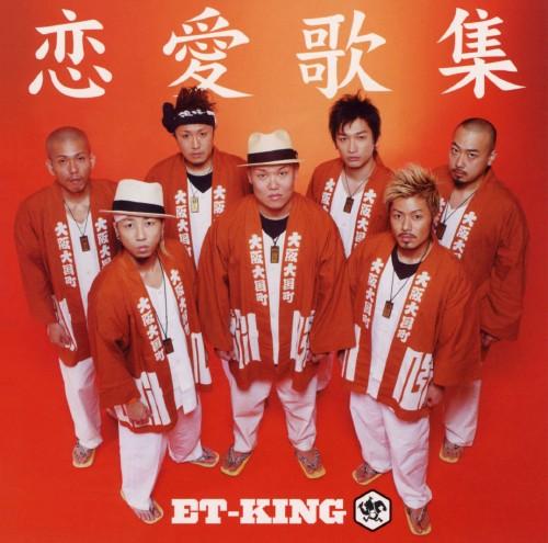 【中古】恋愛歌集/ET−KING