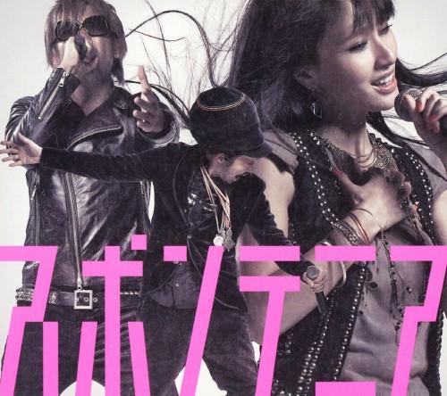 【中古】スポンテニア(初回限定盤)(DVD付)/スポンテニア