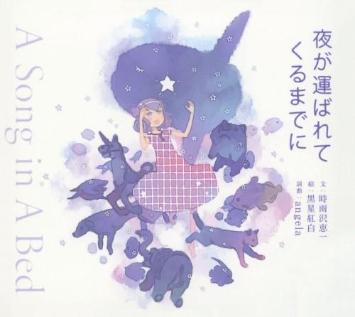 【中古】夜が運ばれてくるまでに〜A Song in A Bed〜/angela