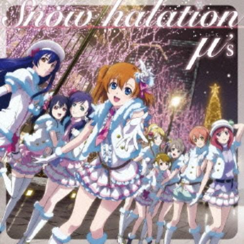 【中古】Snow halation(DVD付)/μ's