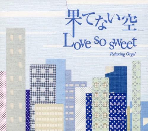 【中古】α波オルゴール 果てない空/Love so sweet/オルゴール