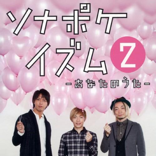 【中古】ソナポケイズム2 〜あなたのうた〜/Sonar Pocket