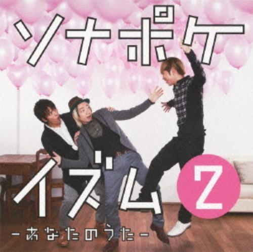 【中古】ソナポケイズム2 〜あなたのうた〜(初回限定盤)(DVD付)/Sonar Pocket