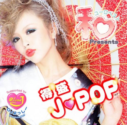 【中古】和ユーロ presents 得盛J−POP(星光堂限定商品)/オムニバス