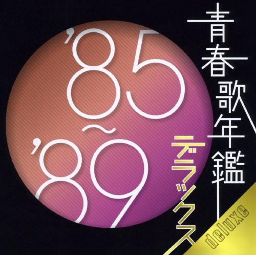 【中古】青春歌年鑑デラックス'85−'89/オムニバス
