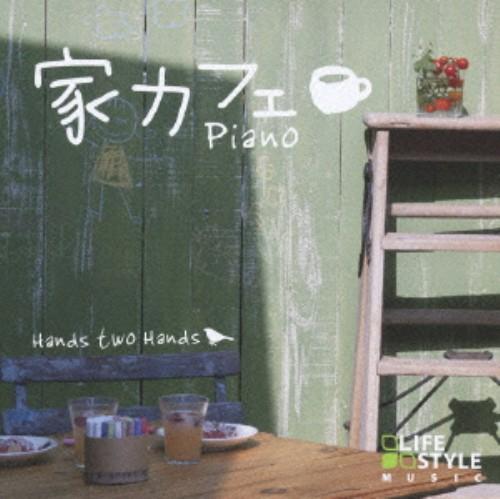 【中古】家カフェ〜ピアノ/Hands two Hands